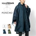 [PLATEAU] ポンチョ 雨 防水 撥水 雨具 スコールブロック P93S1GS02