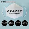 【メール便可】 メール便送料無料 洗える立体マスク3枚セット 無地・ストライプから選べます 【P93S3M001】