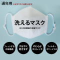 【メール便可】 マスク 布マスク 3枚セット 通年用 立体構造 速乾 「洗える立体マスク」 【P93S3M001】