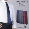 [PLATEAU] ベーシック(8.0cm) 長さ141cm±約2cm ウォッシャブルタイ 洗濯ネット付 (A-1) 5本SET P94S5T001
