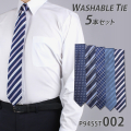 [PLATEAU] ベーシック(8.0cm) 長さ141cm±約2cm ウォッシャブルタイ 洗濯ネット付 (A-2) 5本SET P94S5T002