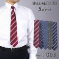 [PLATEAU] ベーシック(8.0cm) 長さ141cm±約2cm ウォッシャブルタイ 洗濯ネット付 (A-3) 5本SET P94S5T003