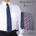 [PLATEAU] ベーシック(8.0cm) 長さ141cm±約2cm ウォッシャブルタイ 洗濯ネット付 (A-4) 5本SET P94S5T004