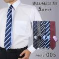 [PLATEAU] ベーシック(8.0cm) 長さ141cm±約2cm ウォッシャブルタイ 洗濯ネット付 (A-6) 5本SET P94S5T005