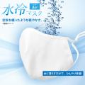 【メール便可】 マスク 夏用マスク 冷感 涼しい 水に濡らすだけ 保水機能付き 「水冷マスクAir」 【P93S1MS02】