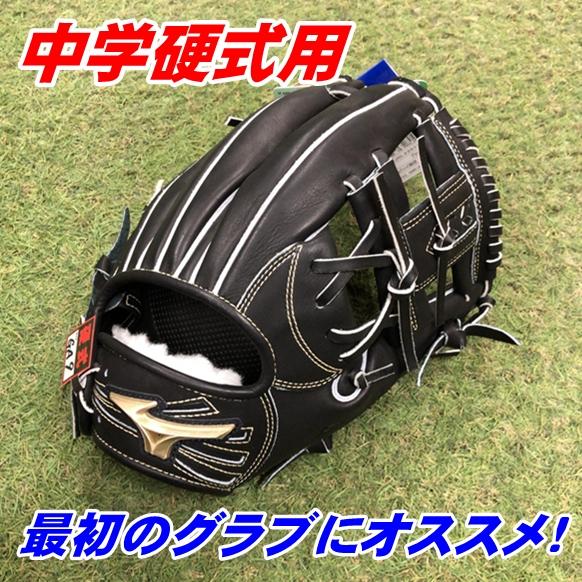 ミズノ ゴールデンエイジ硬式内野手用 GA9 1AJGL22013-09