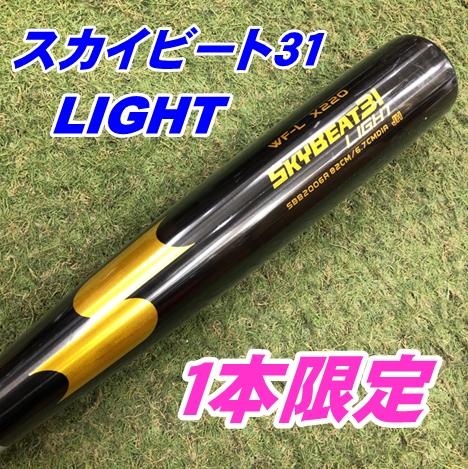 中学硬式用バット スカイビート31LIGHT 82cm770g (9038)ブラック×ゴールド