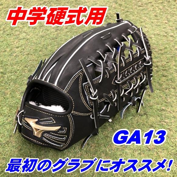 ミズノ ゴールデンエイジ硬式外野手用 GA13 1AJGL22007-09