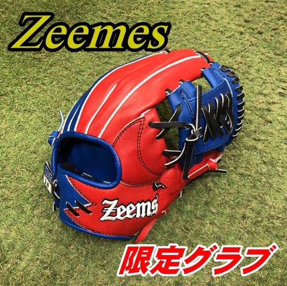 ジームス Zeems 限定軟式グラブ レッド×ブルー KG-55SBN