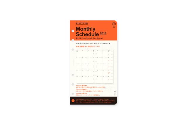 001 リフィル2018年版月間ブロック バイブルサイズ(77716407)