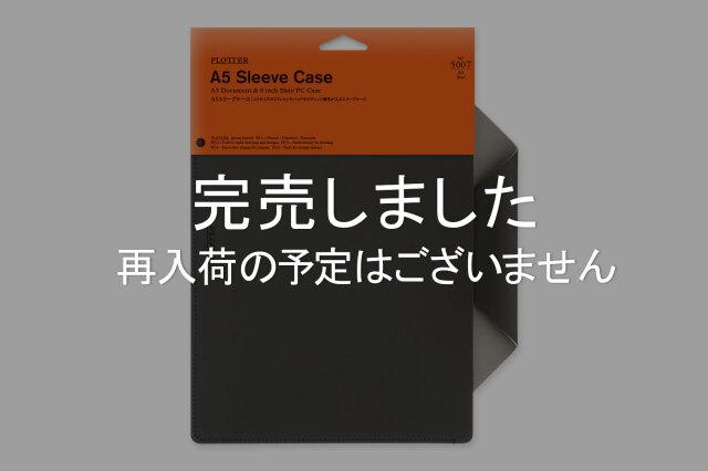 5007 スリーブケース A5サイズ(77716550)