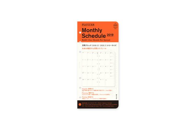 001 リフィル2019年版月間ブロック ナローサイズ(77716607)