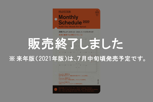 ★販売終了しました★ 001 リフィル2020年版月間ブロック バイブルサイズ(77716730)