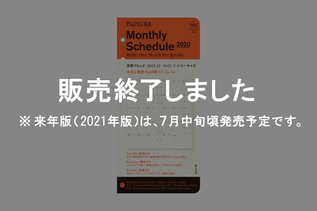★販売終了しました★ 001 リフィル2020年版月間ブロック ナローサイズ(77716731)