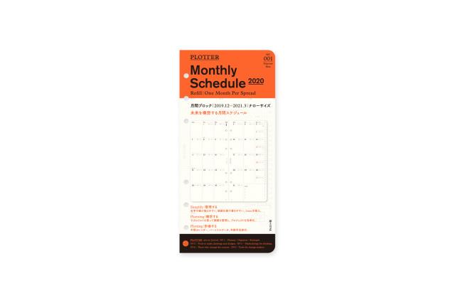 ★よりどり3点で送料無料★ 001 リフィル2020年版月間ブロック ナローサイズ(77716731)