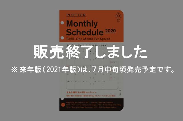 ★販売終了しました★ 001 リフィル2020年版月間ブロック ミニサイズ(77716732)
