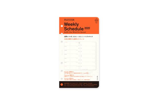 ★よりどり3点で送料無料★ 002 リフィル2020年版週間レフト式 バイブルサイズ(77716734)