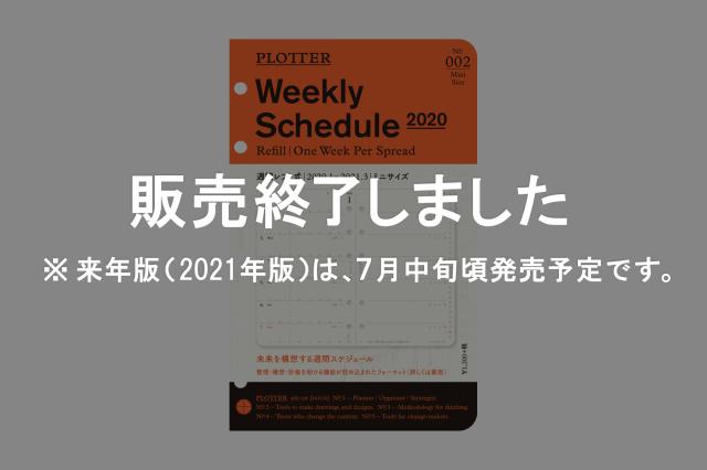 ★販売終了しました★ 002 リフィル2020年版週間レフト式 ミニサイズ(77716736)