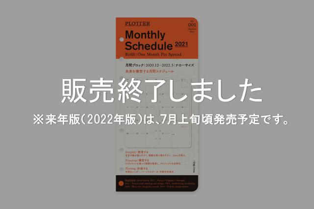 ★販売終了しました★ 001 リフィル2021年版月間ブロック ナローサイズ(77717038)