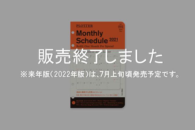 ★販売終了しました★ 001 リフィル2021年版月間ブロック ミニサイズ(77717039)