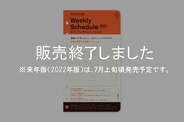 ★販売終了しました★ 002 リフィル2021年版週間レフト式 バイブルサイズ(77717041)