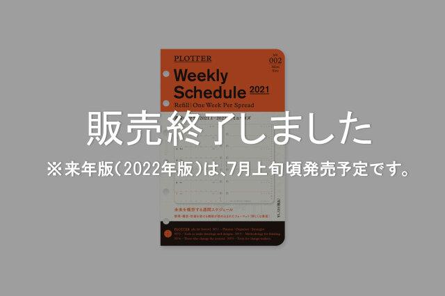 ★販売終了しました★ 002 リフィル2021年版週間レフト式 ミニサイズ(77717043)