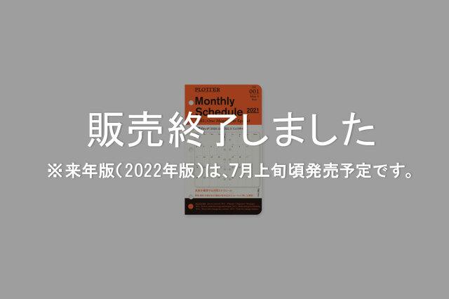 ★販売終了しました★ 001 リフィル2021年版月間ブロック ミニ5サイズ(77717060)