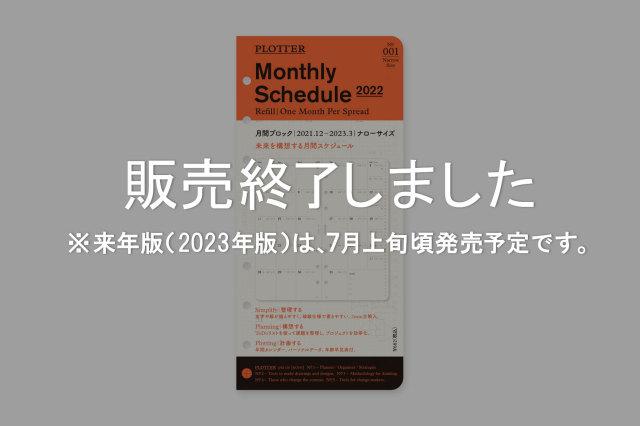 ★よりどり3点で送料無料★ 001 リフィル2022年版月間ブロック ナローサイズ(77717238)