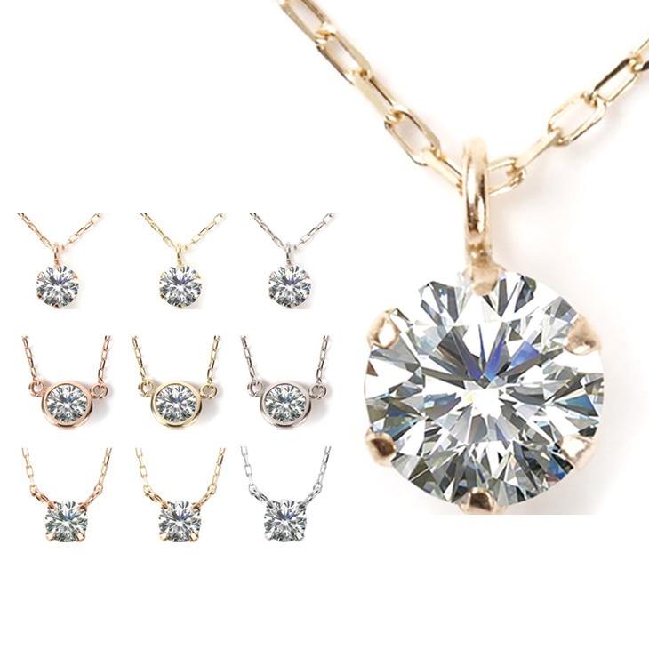 ダイヤモンド ネックレス レディース 一粒 K10 ダイヤネックレス 10金 0.08ct 6本爪 選べる