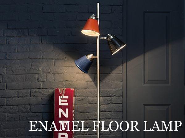 ENAMEL(エナメル)フロアランプ