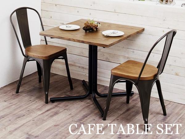 DLIOカフェテーブルセット