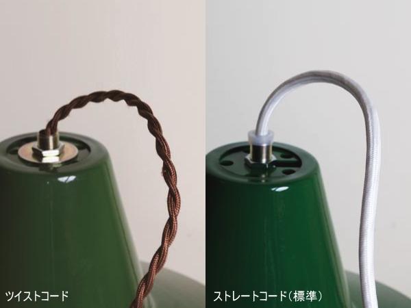MARTTI(マルティ) 1灯ホーローペンダントランプ コード選択