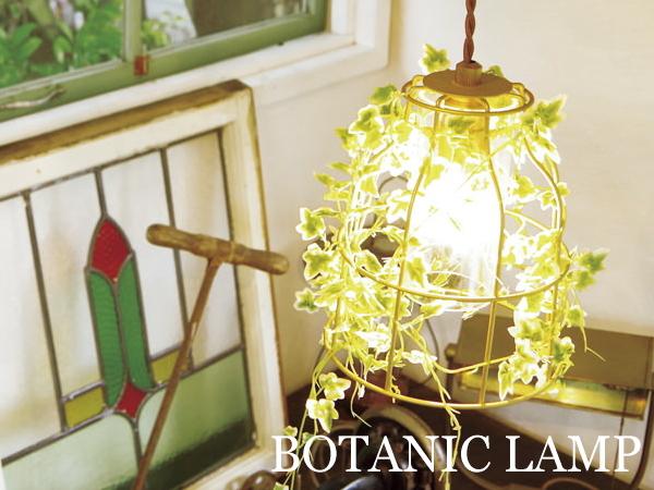 BOTANICランプ