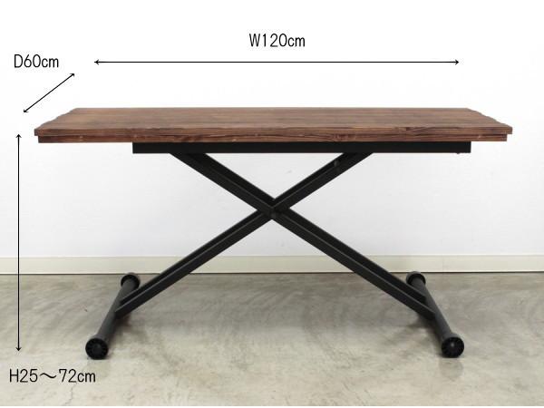 KELT(ケルト)パイン無垢・アイアン リフトテーブル