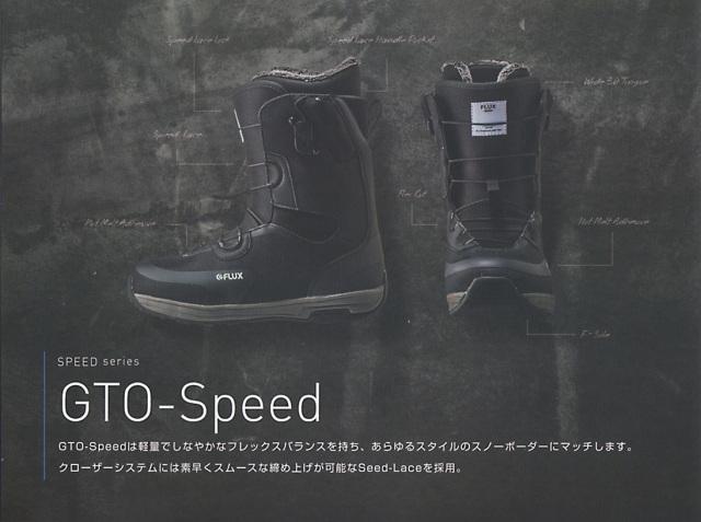 国内最安値★大特価★フラックス(FLUX)【GTO SPEED】 17-18ブーツ 2018年