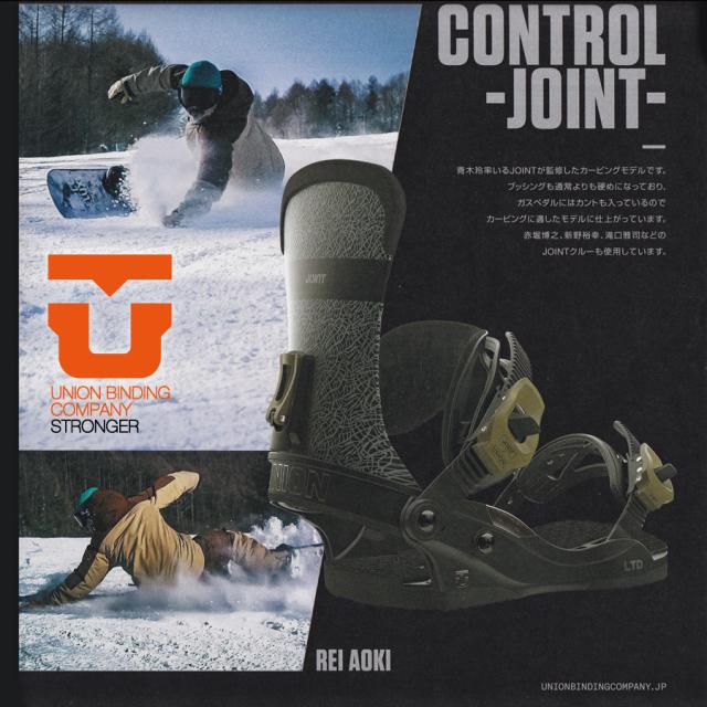 ★大特価★ユニオン(UNION)【CONTROL -JOINT-】 17-18スノーボード 2018年