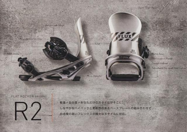 限定各1★大特価★フラックス(FLUX)【R2】 17-18ビンディング 2018年