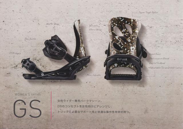 限定スーパーセール★大特価★FLUX[フラックス] 【GS】 17-18ビンディング 2018年NEWモデル