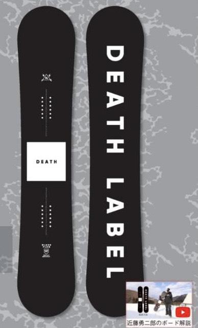 デスレーベル 20-21モデル BLACK FLAG