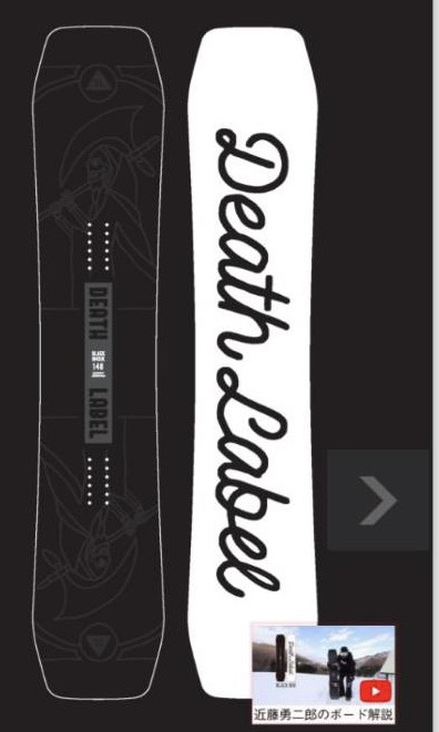 デスレーベル 20-21モデル BLACK BOX