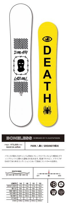 デスレーベル(DEATH REBEL) 20-21モデル ボード BONELESS