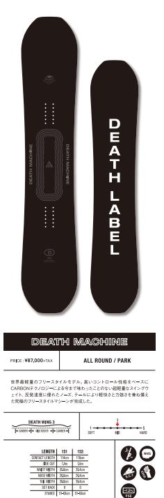 デスレーベル(DEATH REBEL) 20-21モデル ボード DEATH MACHINE