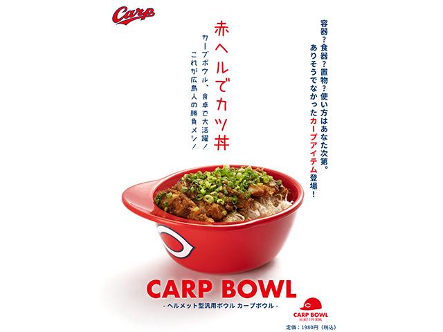 【公式カープグッズ】 CARP BOWL(カープボウル)