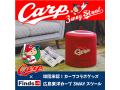 【予約受付:商品発送は2月中旬予定】広島東洋カープ 3WAYスツール
