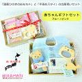 HIDAMARI工房 赤ちゃんギフトセット