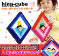 ヒナ キューブ hina-cube
