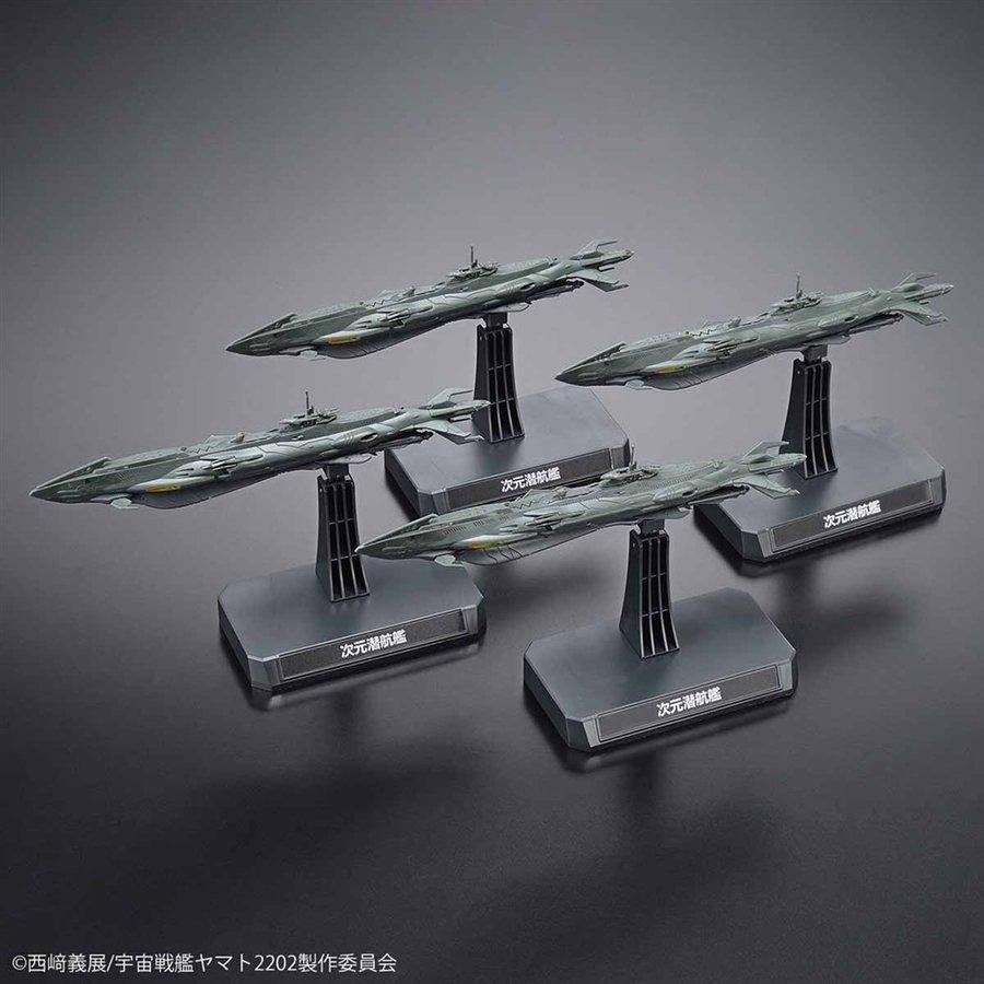バンダイ 1/1000 次元潜航艦セット 「宇宙戦艦ヤマト2202 愛の戦士たち」より キャラクタープラモデル 5059008