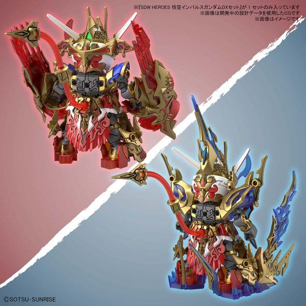 【8月予約】バンダイ 悟空インパルスガンダム DXセットSDW HEROES 「SDガンダムワールド ヒーローズ」より ガンプラ 5061783