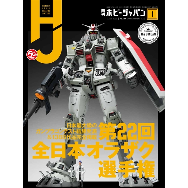 月刊ホビージャパン2020年1月号 書籍 【同梱種別B】 【ネコポス対応可】