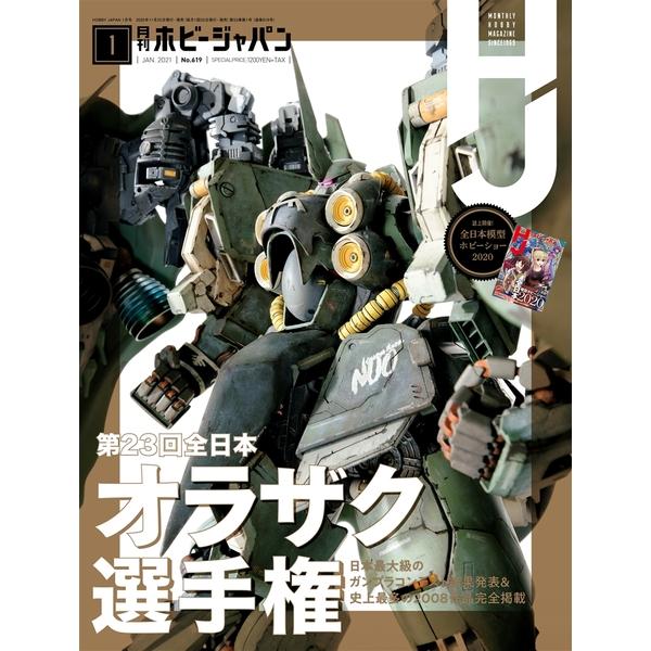 月刊ホビージャパン2021年1月号 書籍 【同梱種別B】 【ネコポス対応可】